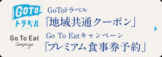 Go Toトラベル 地域共通クーポン Go To Eatキャンペーン プレミアム食事券予約