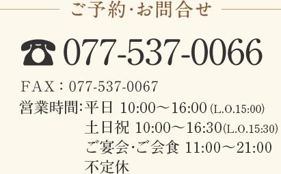 ご予約・お問合せ tel:0775370066